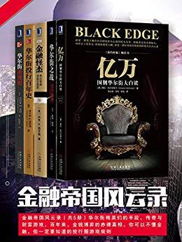 金融帝国风云录(共5册)