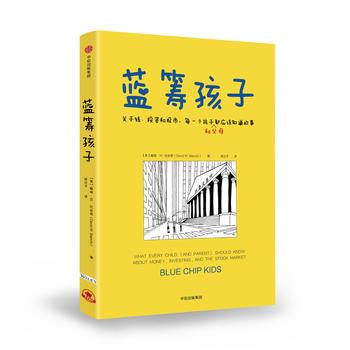 蓝筹孩子:关于钱、投资和股市,每一个孩子(和父母)都应该知道的事