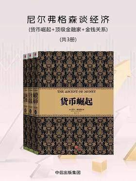 尼尔弗格森谈经济:货币崛起+顶级金融家+金钱关系(共3册)