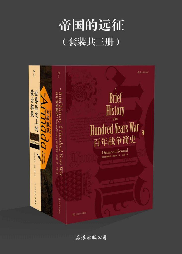 帝国的远征系列三册:《百年战争简史》《无敌舰队》《世界历史上的蒙古征服》