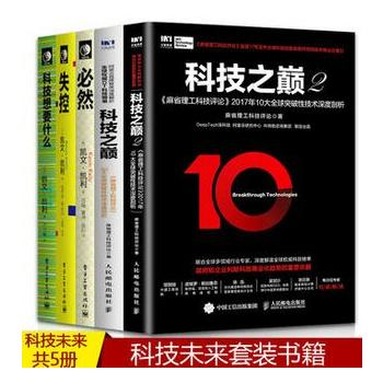 麻省理工科技创新(套装4册)