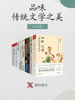 品味传统文学之美(共11册)