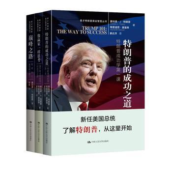 特朗普商业智慧丛书(套装共3册)