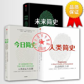 人类简史今日简史未来简史(套装3册)