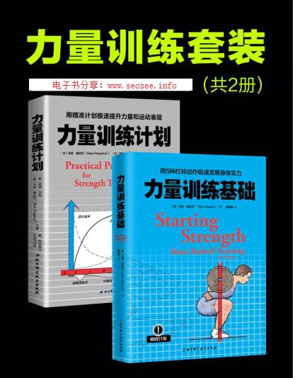 力量训练套装(2册)