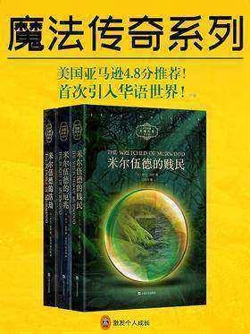 杰夫·惠勒:魔法传奇系列(共3册)