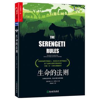 生命的法则:在塞伦盖蒂草原,看见万物兴衰的奥秘