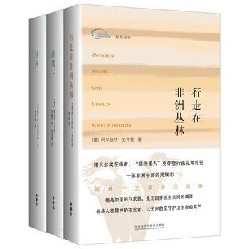 自然丛书(套装共3册)