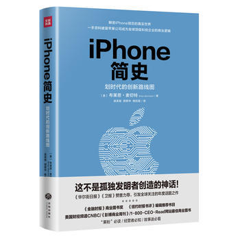 iPhone简史