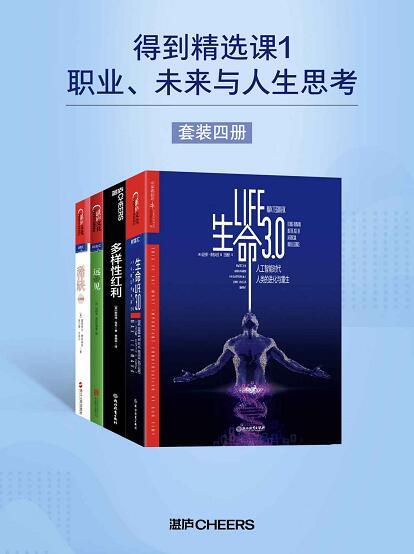得到精选课1:职业、未来与人生思考(套装四册)