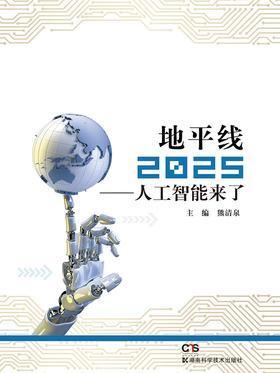 地平线2025:人工智能来了