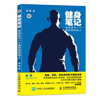 健身笔记:如何成为一个身材有料的人