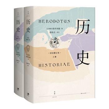希罗多德:历史