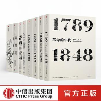 见识丛书 欧洲史选集(套装共8册)