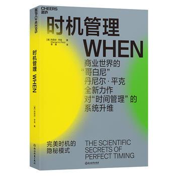 时机管理:完美时机的隐秘模式