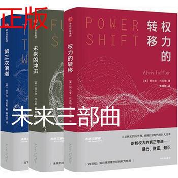 未来三部曲:第三次浪潮+权力的转移+未来的冲击