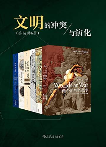 文明的冲突与演化 全6册