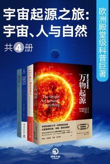 宇宙起源之旅 :宇宙、人与自然 欧洲殿堂级科普巨著(套装共4册)