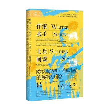 作家、水手、士兵、间谍 : 欧内斯特·海明威的秘密历险记,1935-1961