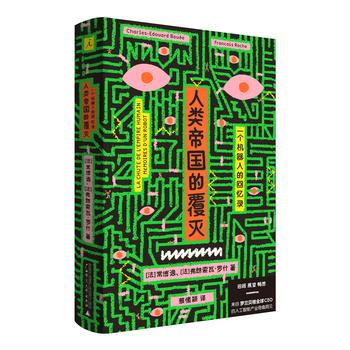 人类帝国的覆灭:一个机器人的回忆录
