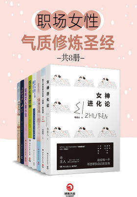 职场女性气质修炼圣经(共8册)