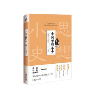 中国思想小史