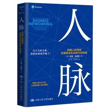 人脉:构建人际网络,拓展商业机会的行动指南
