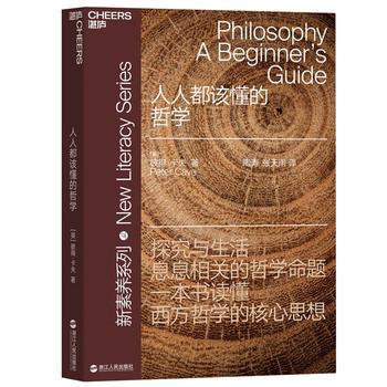 人人都该懂的哲学