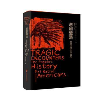 悲剧遭遇:美国原住民史