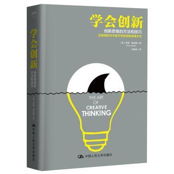 学会创新:创新思维的方法和技巧